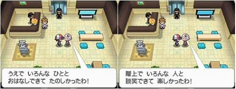 Same scene with Hiragana and Kanji in Pokemon: Black and White